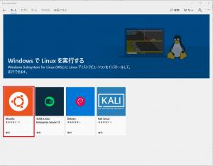 Microsoftストア_検索_linux