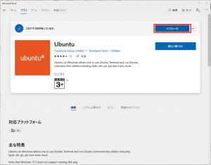 Microsoftストア_Ubuntu
